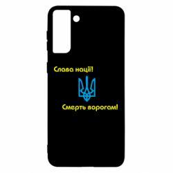 Чохол для Samsung S21 Ultra Слава нації! Смерть ворогам!