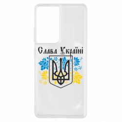 Чохол для Samsung S21 Ultra Слава Україні