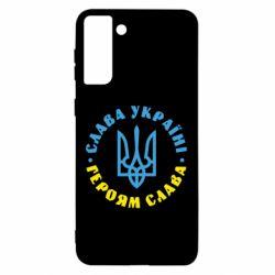 Чохол для Samsung S21 Ultra Слава Україні! Героям слава! (у колі)