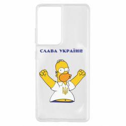 Чохол для Samsung S21 Ultra Слава Україні (Гомер)