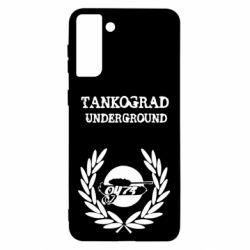Чохол для Samsung S21 Ultra Tankograd Underground