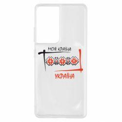 Чохол для Samsung S21 Ultra Україна - моя країна!