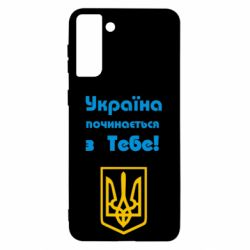 Чохол для Samsung S21 Ultra Україна починається з тебе (герб)