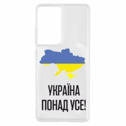 Чохол для Samsung S21 Ultra Україна понад усе!