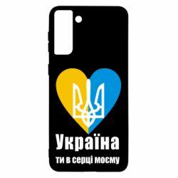 Чохол для Samsung S21 Ultra Україна, ти в серці моєму!