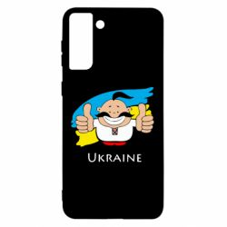 Чехол для Samsung S21 Ultra Ukraine kozak