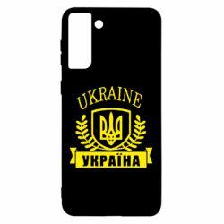 Чохол для Samsung S21 Ultra Ukraine Україна