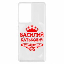 Чохол для Samsung S21 Ultra Василь Батькович