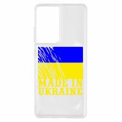 Чохол для Samsung S21 Ultra Виготовлено в Україні