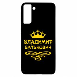Чехол для Samsung S21 Ultra Владимир Батькович