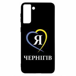 Чохол для Samsung S21 Ultra Я люблю Чернігів