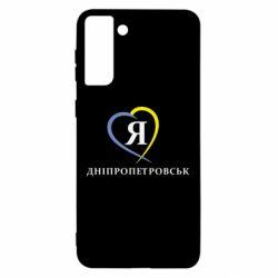 Чохол для Samsung S21 Ultra Я люблю Дніпропетровськ