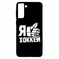 Чохол для Samsung S21 Ultra Я люблю Хокей