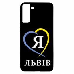 Чохол для Samsung S21 Ultra Я люблю Львів