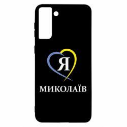 Чохол для Samsung S21 Ultra Я люблю Миколаїв