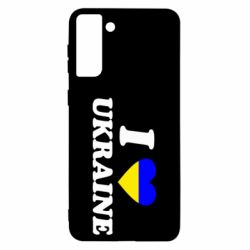 Чохол для Samsung S21 Ultra Я люблю Україну