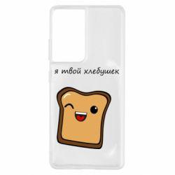 Чохол для Samsung S21 Ultra Я твій хлібець