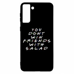 Чохол для Samsung S21 Ultra You don't friends with salad