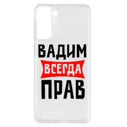 Чохол для Samsung S21+ Вадим завжди правий