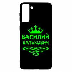 Чохол для Samsung S21+ Василь Батькович