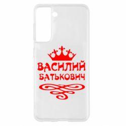 Чохол для Samsung S21 Василь Батькович
