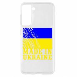 Чохол для Samsung S21 Виготовлено в Україні