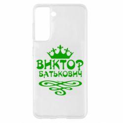 Чехол для Samsung S21 Виктор Батькович
