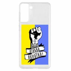 Чохол для Samsung S21+ Вільна Україна!