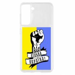 Чехол для Samsung S21 Вільна Україна!