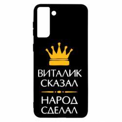 Чохол для Samsung S21+ Віталік сказав - народ зробив