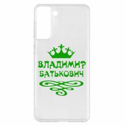 Чехол для Samsung S21+ Владимир Батькович
