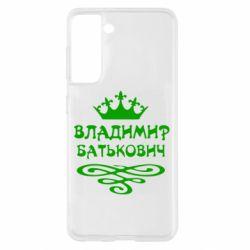 Чехол для Samsung S21 Владимир Батькович