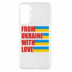 Чохол для Samsung S21 With love from Ukraine