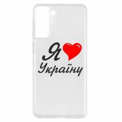 Чохол для Samsung S21+ Я кохаю Україну