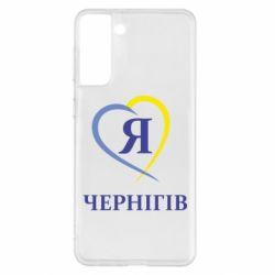 Чохол для Samsung S21+ Я люблю Чернігів