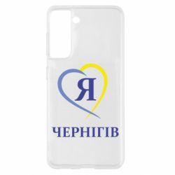 Чохол для Samsung S21 Я люблю Чернігів