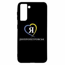 Чохол для Samsung S21 Я люблю Дніпропетровськ