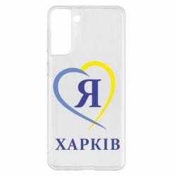 Чохол для Samsung S21+ Я люблю Харків