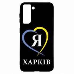 Чохол для Samsung S21 Я люблю Харків