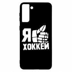 Чохол для Samsung S21+ Я люблю Хокей