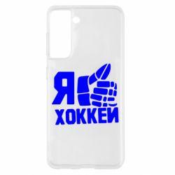 Чохол для Samsung S21 Я люблю Хокей