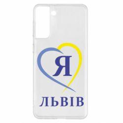 Чохол для Samsung S21+ Я люблю Львів