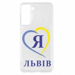 Чохол для Samsung S21 Я люблю Львів