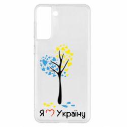 Чохол для Samsung S21+ Я люблю Україну дерево