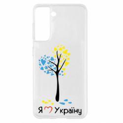 Чохол для Samsung S21 Я люблю Україну дерево