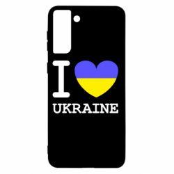 Чохол для Samsung S21+ Я люблю Україну