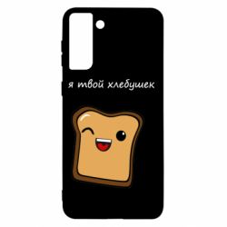 Чохол для Samsung S21+ Я твій хлібець