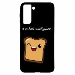 Чохол для Samsung S21 Я твій хлібець