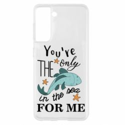 Чохол для Samsung S21 You're the only in the sea for me