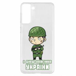 Чехол для Samsung S21+ З днем захисника України, солдат